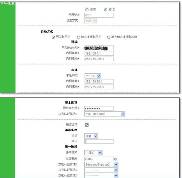 艾泰HiPER 810与H3C连接IPSEC VPN配置实例